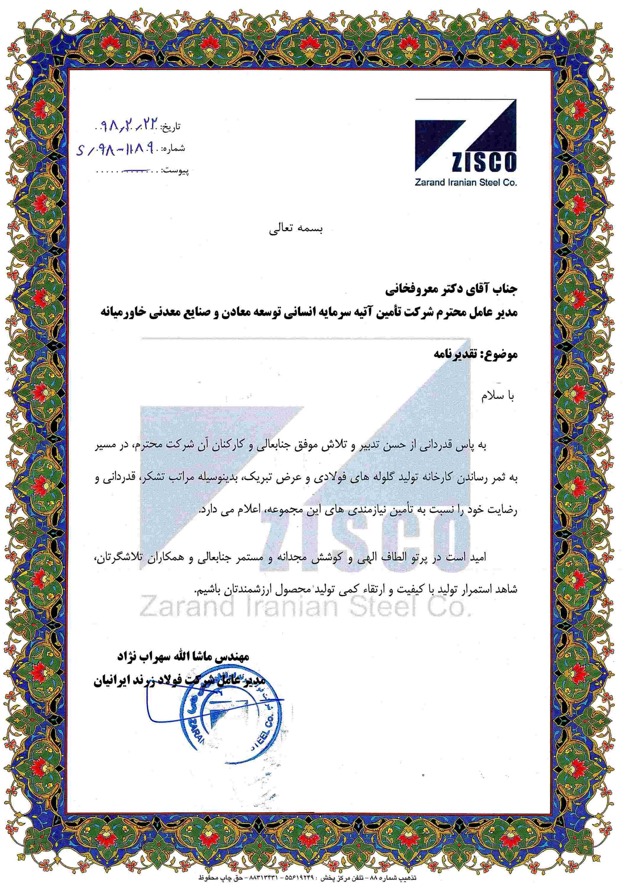 دریافت لوح تقدیر از مدیرعامل شرکت فولاد زرند ایرانیان