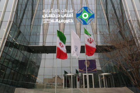 شرکت کارگزاری آفتاب درخشان خاورمیانه